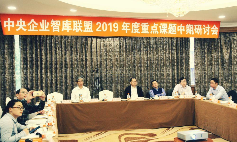 公司参加中央企业智库联盟2019年度重点课题中期研讨会