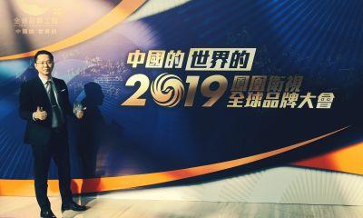 公司应邀参加2019凤凰卫视全球品牌大会
