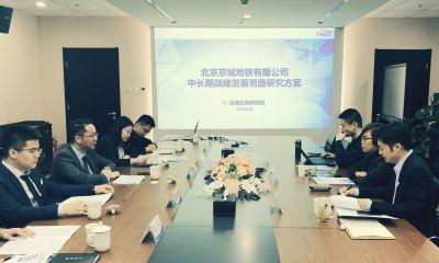 公司参加北京京城地铁中长期战略研究项目方案汇报会