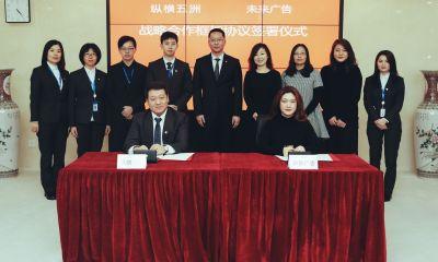 北京未来广告与纵横五洲研究院签署战略合作框架协议